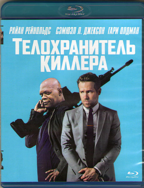 Телохранитель киллера (Blu-ray)