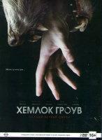 Хемлок Гроув 1 Сезон (13 серий) (2 DVD)