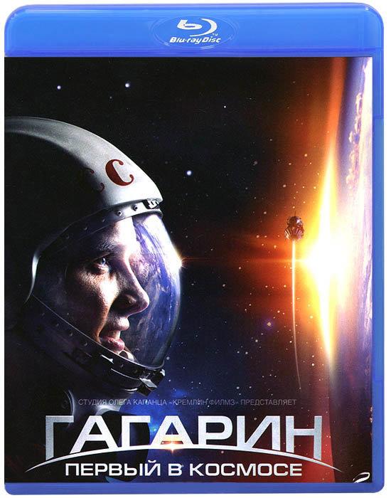 Гагарин Первый в космосе (Blu-ray)* на Blu-ray