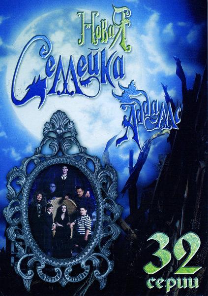Новая семейка Аддамс (32 серии) на DVD