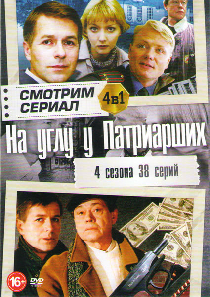 На углу у Патриарших 4 Части (38 серий) на DVD