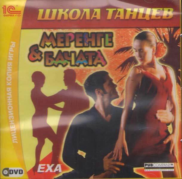 Школа танцев Меренге и бачата (PC DVD)