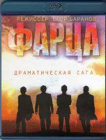 Фарца (8 серий) (Blu-ray)
