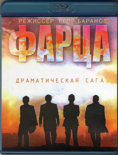 Фарца (8 серий) (Blu-ray) на Blu-ray