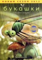Букашки Лесные сказки (11 серий)