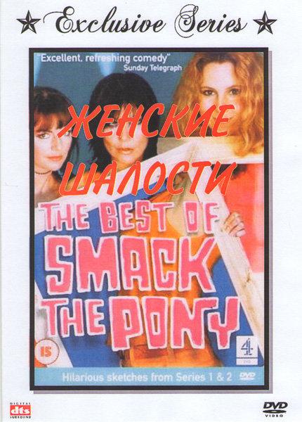 Женские шалости (20 серий) (2 DVD) на DVD