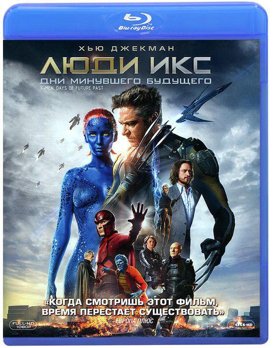 Люди Икс Дни минувшего будущего (Blu-ray)* на Blu-ray
