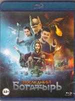 Последний богатырь (Blu-ray)