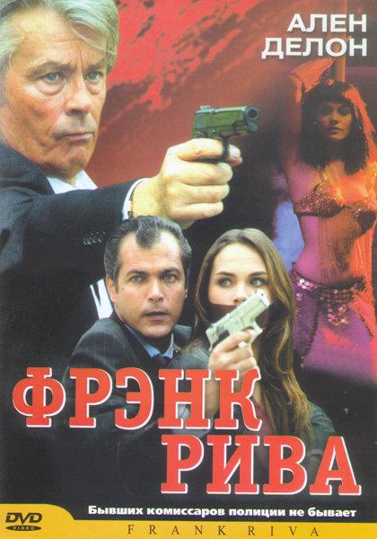 Фрэнк Рива Волки на DVD