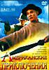 Американские приключения  на DVD