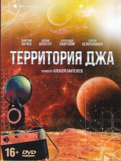 Территория Джа на DVD