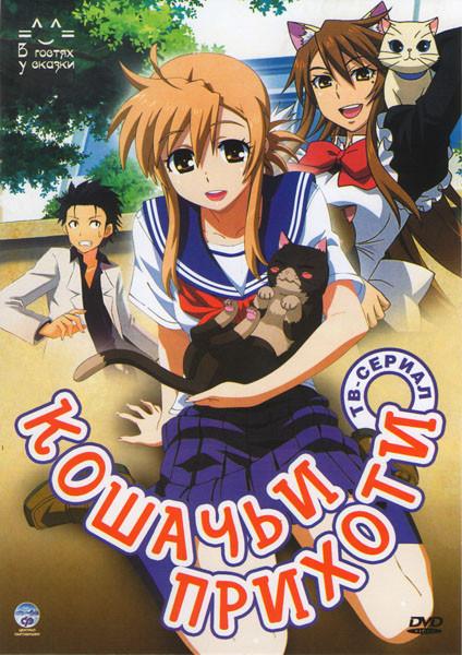 Кошачьи прихоти (12 серий) на DVD