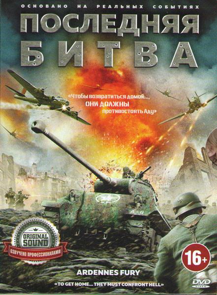 Последняя битва на DVD