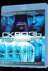 Сквозь горизонт (Blu-ray) на Blu-ray