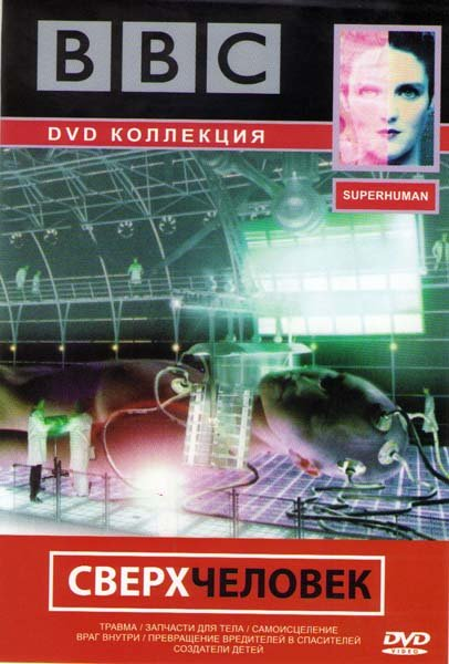 BBC Сверхчеловек (Травма / Запчасти для тела / Самоисцеление / Враг внутри / Превращение вредителей в спасителей  / Создатели детей) на DVD