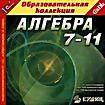 Алгебра. 7-11 класс (CD-ROM)