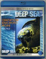 Обитатели Красного моря 3 Часть (Blu-ray)