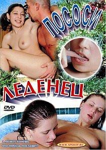 ПОСОСИ ЛЕДЕНЕЦ на DVD
