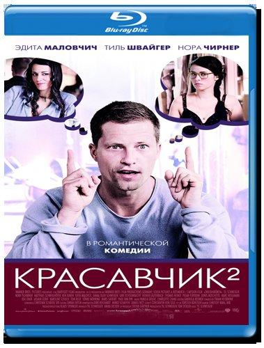 Красавчик 2 (Blu-ray) на Blu-ray