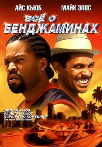 Все о Бенджаминах   на DVD