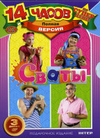 Сваты 1,2,3 Сезоны (3 DVD)