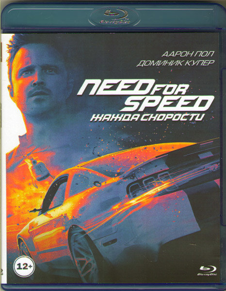 Need for Speed Жажда скорости (Blu-ray) на Blu-ray