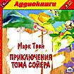 Приключения Тома Сойера (аудиокнига MP3)