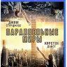 Параллельные миры (Blu-ray)
