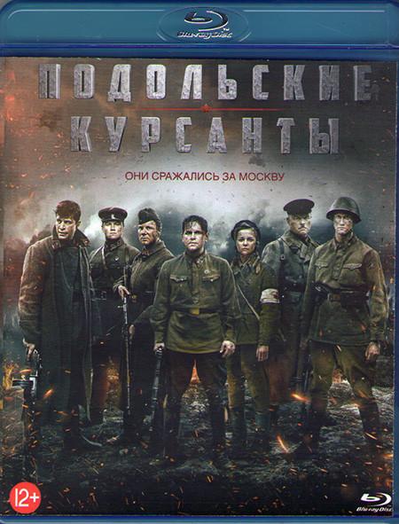 Подольские курсанты (Blu-ray)* на Blu-ray