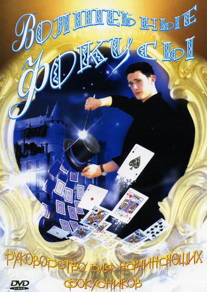 Волшебные фокусы на DVD