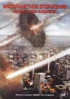 Инопланетное вторжение Битва за Лос-Анджелес