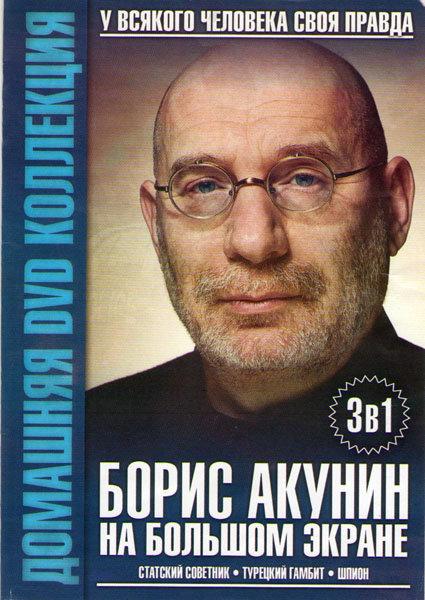 Статский советник / Турецкий гамбит / Шпион на DVD
