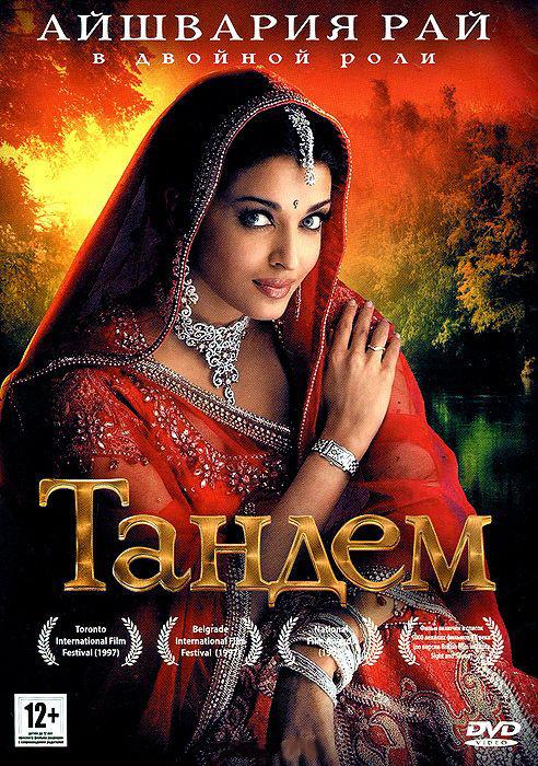 Тандем (2 серии) на DVD