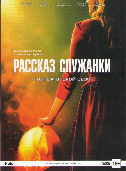 Рассказ служанки 2 Сезон (13 серий) (2 DVD) на DVD