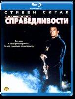 Во имя справедливости (Blu-ray)