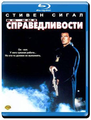Во имя справедливости (Blu-ray) на Blu-ray