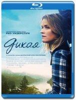 Дикая (Blu-ray)