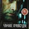 Уличное правосудие (11 серий) на DVD