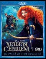 Храбрая сердцем (Blu-ray)