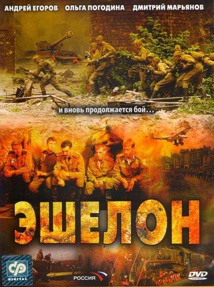 Эшелон (8 серий) на DVD