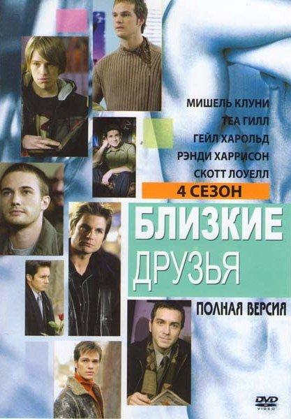 Близкие друзья 4 Сезон на DVD
