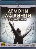 Демоны Да Винчи (8 серий) (2 Blu-ray)