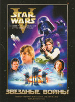 Звездные войны 5 Империя наносит ответный удар