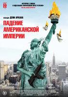 Падение американской империи (Blu-ray)