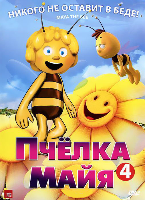 Пчелка Майя 4 Том (8 серий) на DVD