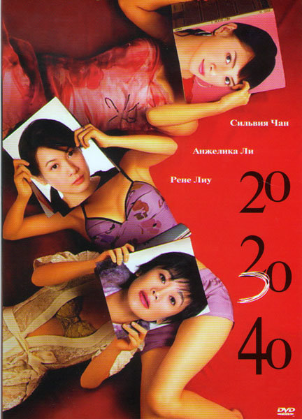 20 30 40 на DVD