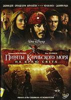 Пираты Карибского моря 3 На краю света