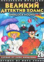 Великий детектив Холмс (26 серий) (2 DVD)