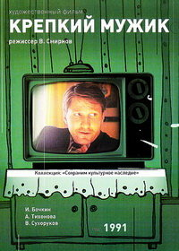 Крепкий мужик на DVD