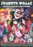 Гравити Фоллс 1 Сезон (20 серий) (2 DVD)